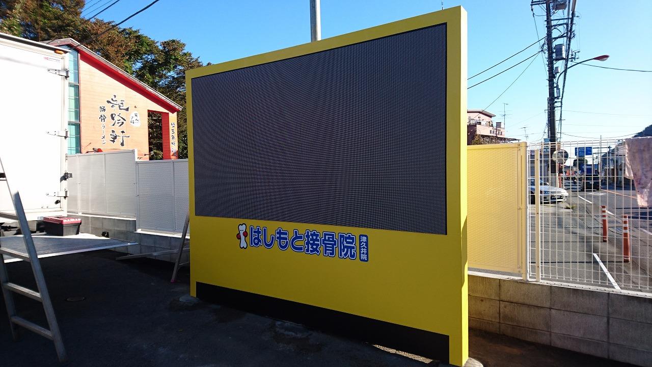 神奈川相模原市・整骨院