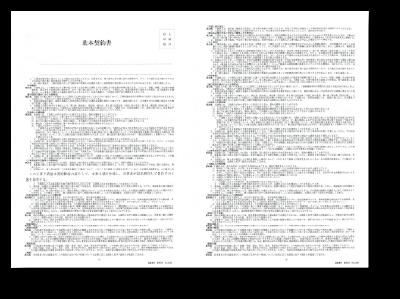 広告ビジョン契約手続のイメージ