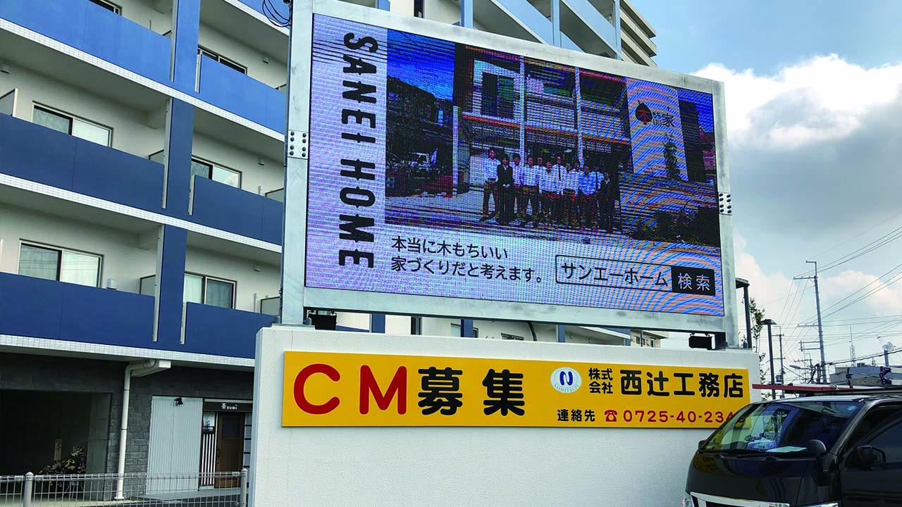 大阪府堺市・工務店